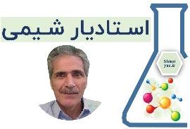 استادیار شیمی | اولین کتاب های کمک آموزشی شیمی قابل نمایش روی بورد و دارای طرح درس